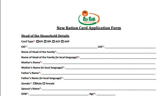 application form ration card on